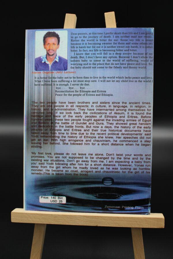 Um seine Romane auch international Interessierten zugänglich zu machen, hat er es komplett ins Englische übersetzt.