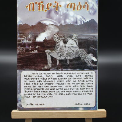 Die Tränen des Bedauerns – die Tränen des Bedauerns – der zweite Roman des Autoren Asefaw Degefaw aus Aksum