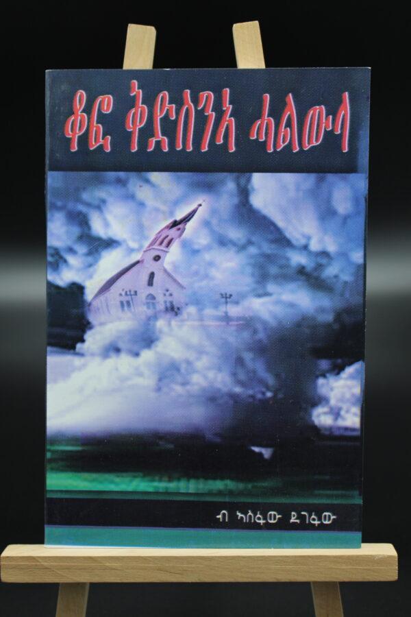 Das Cover des dritten Romans des äthiopischen Buchautoren Asefaw Degefaw; für alle, die Tigrinya als Sprache beherrschen.